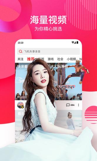 西瓜视频app安卓手机版截图1