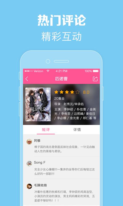 韩剧TV官方手机版下载