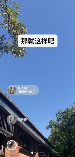 微信app苹果版