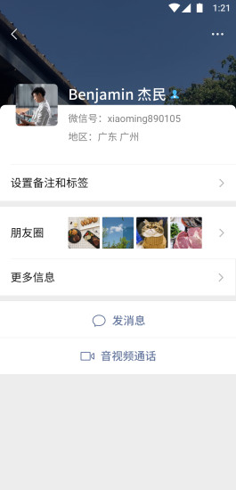微信app苹果版下载
