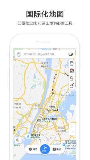 百度地图app安卓版下载
