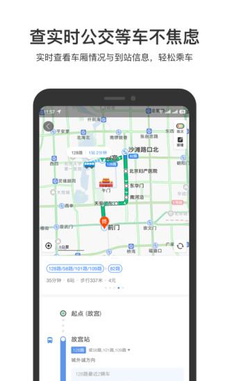 百度地图app官方手机版下载