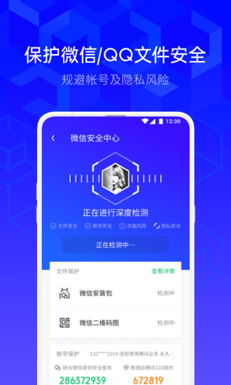 腾讯手机管家app最新版下载