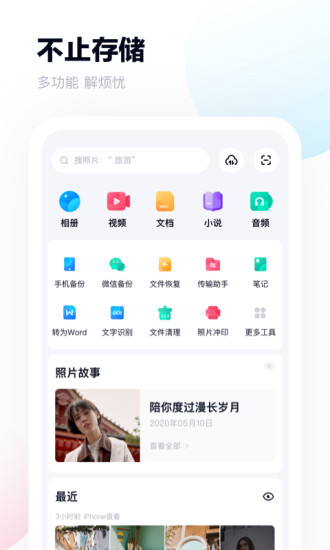 百度网盘app最新版