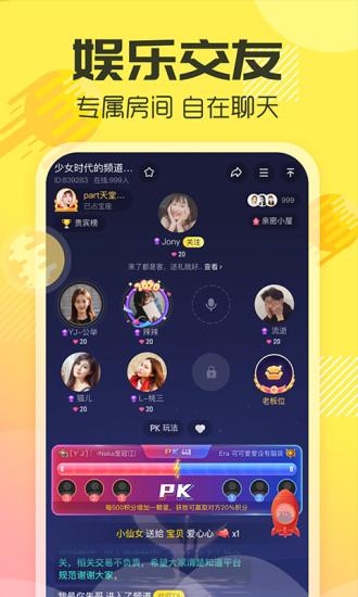 YY手游语音官方手机版