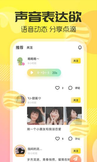 YY手游语音官方手机版下载