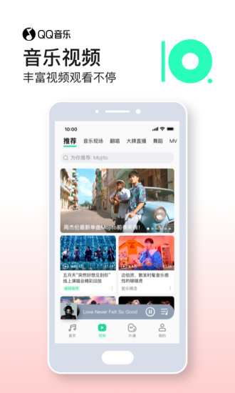QQ音乐官方手机版下载