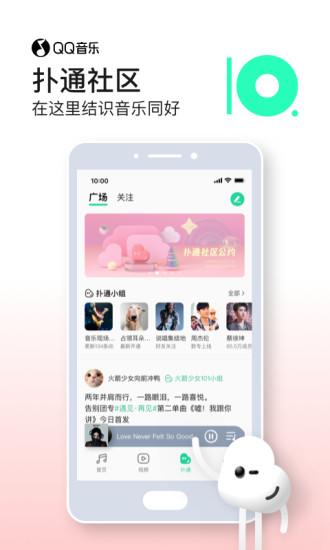 QQ音乐官方手机版