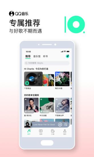 QQ音乐苹果专享版