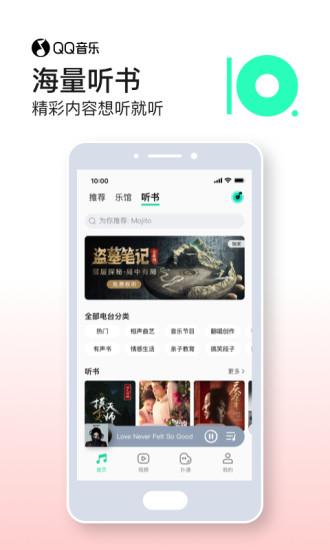QQ音乐手机客户端下载