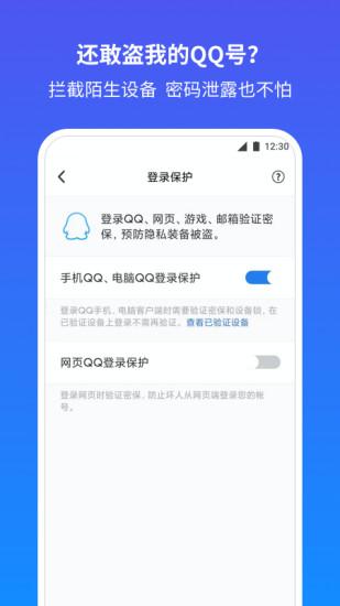 QQ安全中心最新版