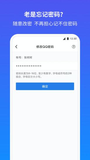 QQ安全中心官方手机版下载