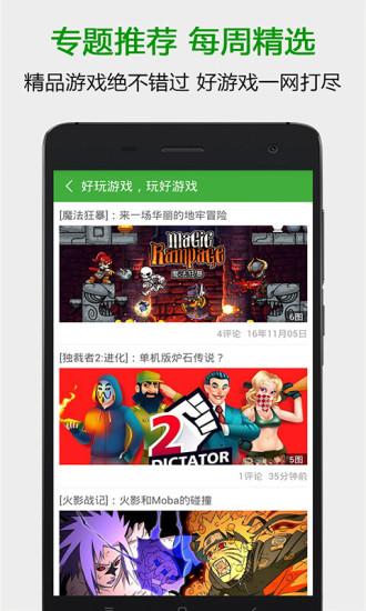 葫芦侠app最新版下载