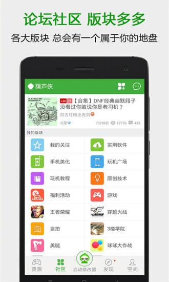 葫芦侠app最新版