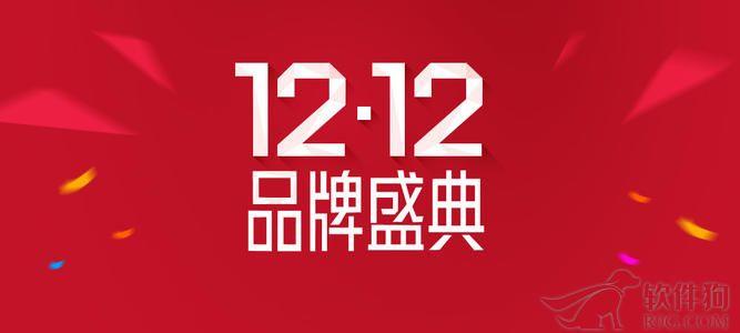 淘宝双12购物狂欢节:2020年淘宝双12超级红包领取及使用规则