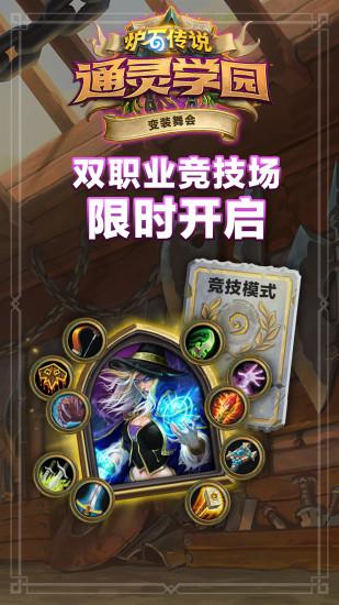 炉石传说官方正版手游下载