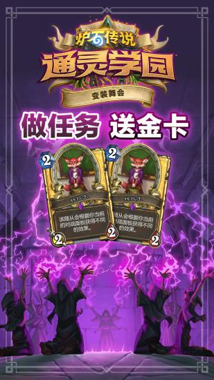 炉石传说手游最新版下载