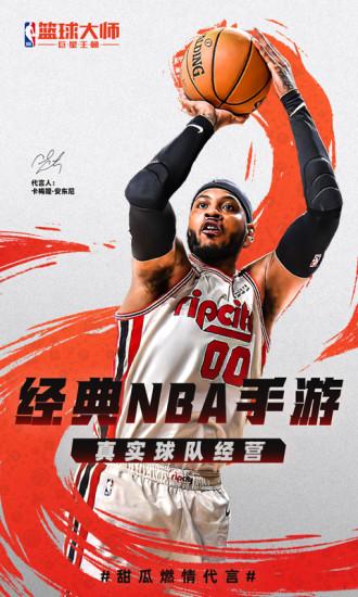 NBA篮球大师下载