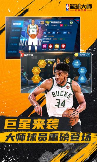 NBA篮球大师官方正版下载
