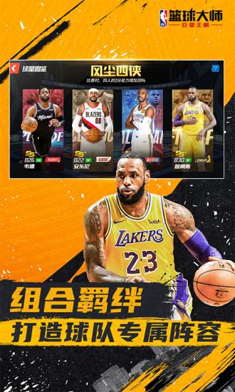 NBA篮球大师官方正版手游下载