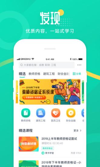 青书学堂app下载
