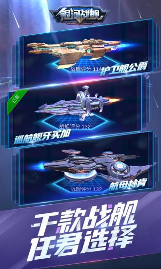 银河战舰官方最新版下载