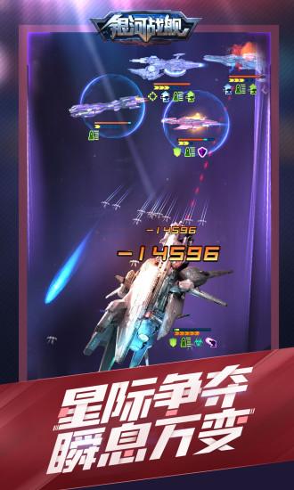 银河战舰官方最新版