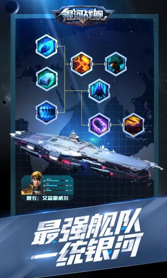 银河战舰安卓版下载