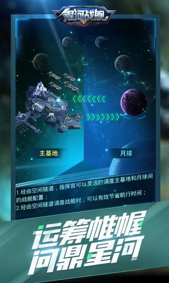 银河战舰安卓免费版下载