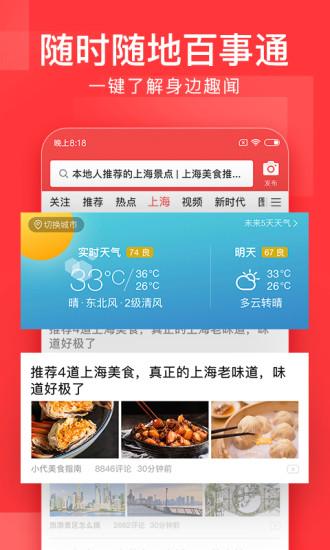 今日头条app安卓版新闻实时追踪