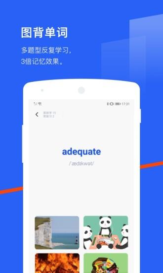 百词斩app版下载