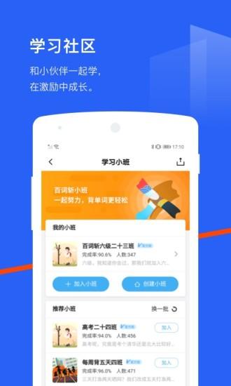 百词斩2020最新版下载