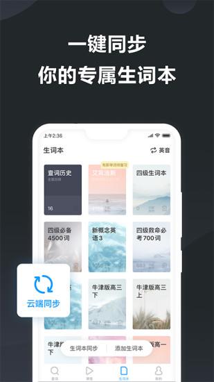 金山词霸官方版app下载