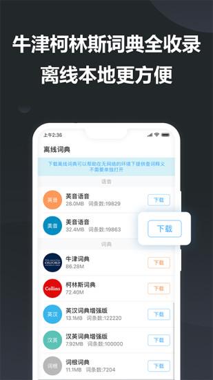 金山词霸最新版app下载
