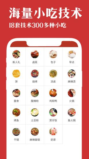厨艺宝安卓版app下载