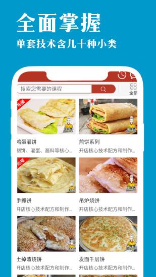 厨艺宝官方手机版快速学厨