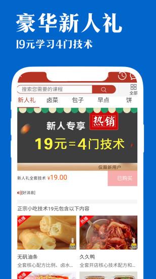 厨艺宝app免费学厨下载