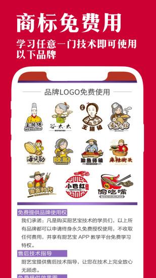 厨艺宝app权威厨师菜谱