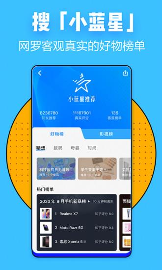 知乎app官方正版手机客户端