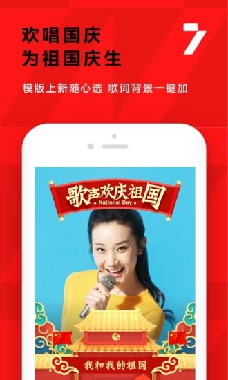 全民K歌app下载