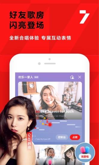 全民K歌官方手机版下载