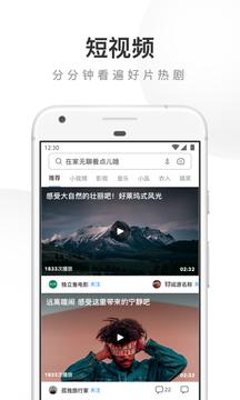 UC浏览器app最新版