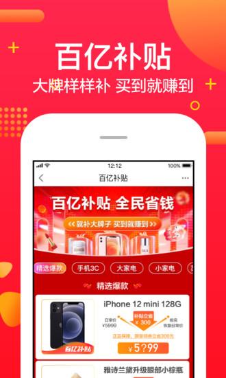 苏宁易购官方手机版下载