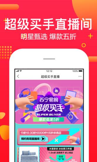 苏宁易购官方手机版商品直销