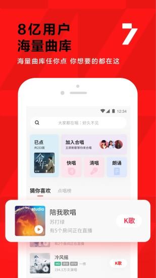 全民K歌app秀出歌喉