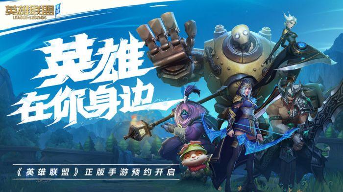 英雄联盟手游台服版中文汉化