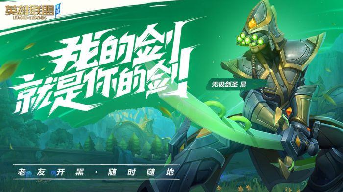 LOL英雄联盟手游安卓版下载