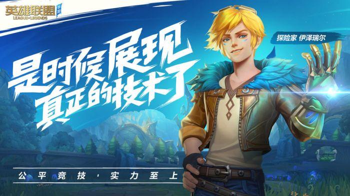 LOL英雄联盟手游国际版下载