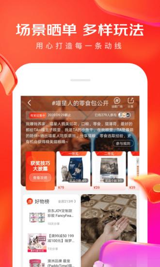 京东商城app下载