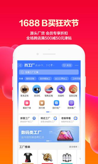 阿里巴巴app下载